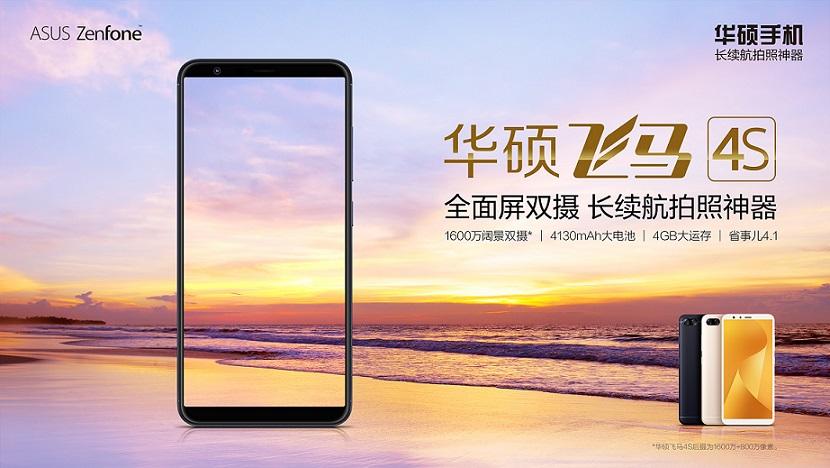 """左一屏快捷支付!华硕飞马4S""""省事儿""""购物新体验"""