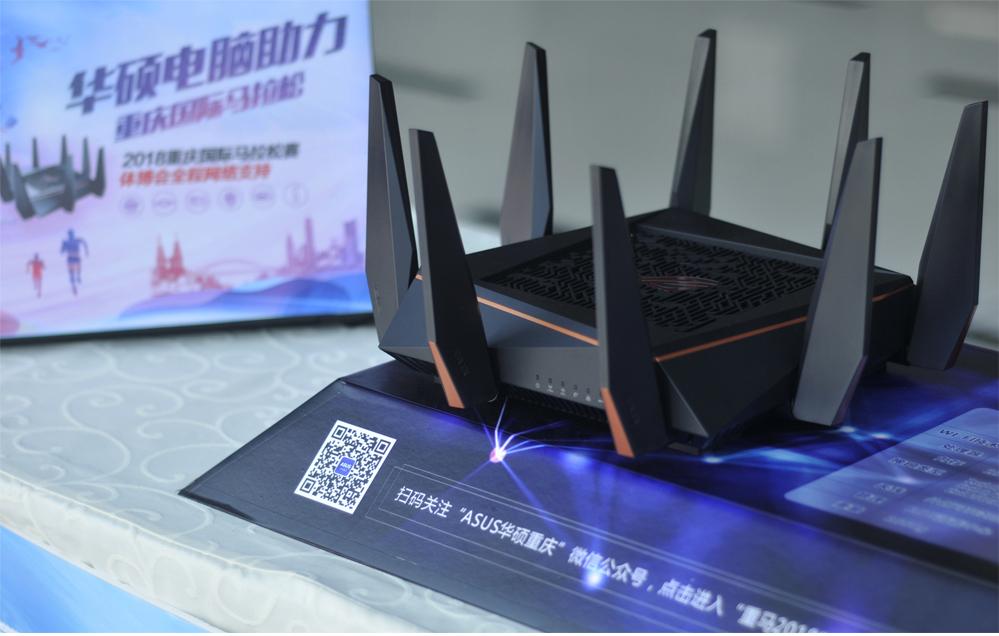 华硕科技助力2018重庆国际马拉松