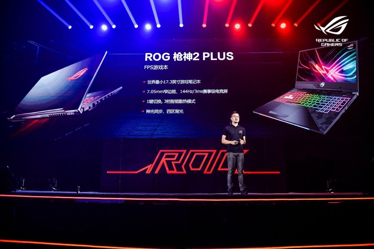 发烧级游戏体验 ROG冰刃3与枪神2 Plus畅享游戏世界