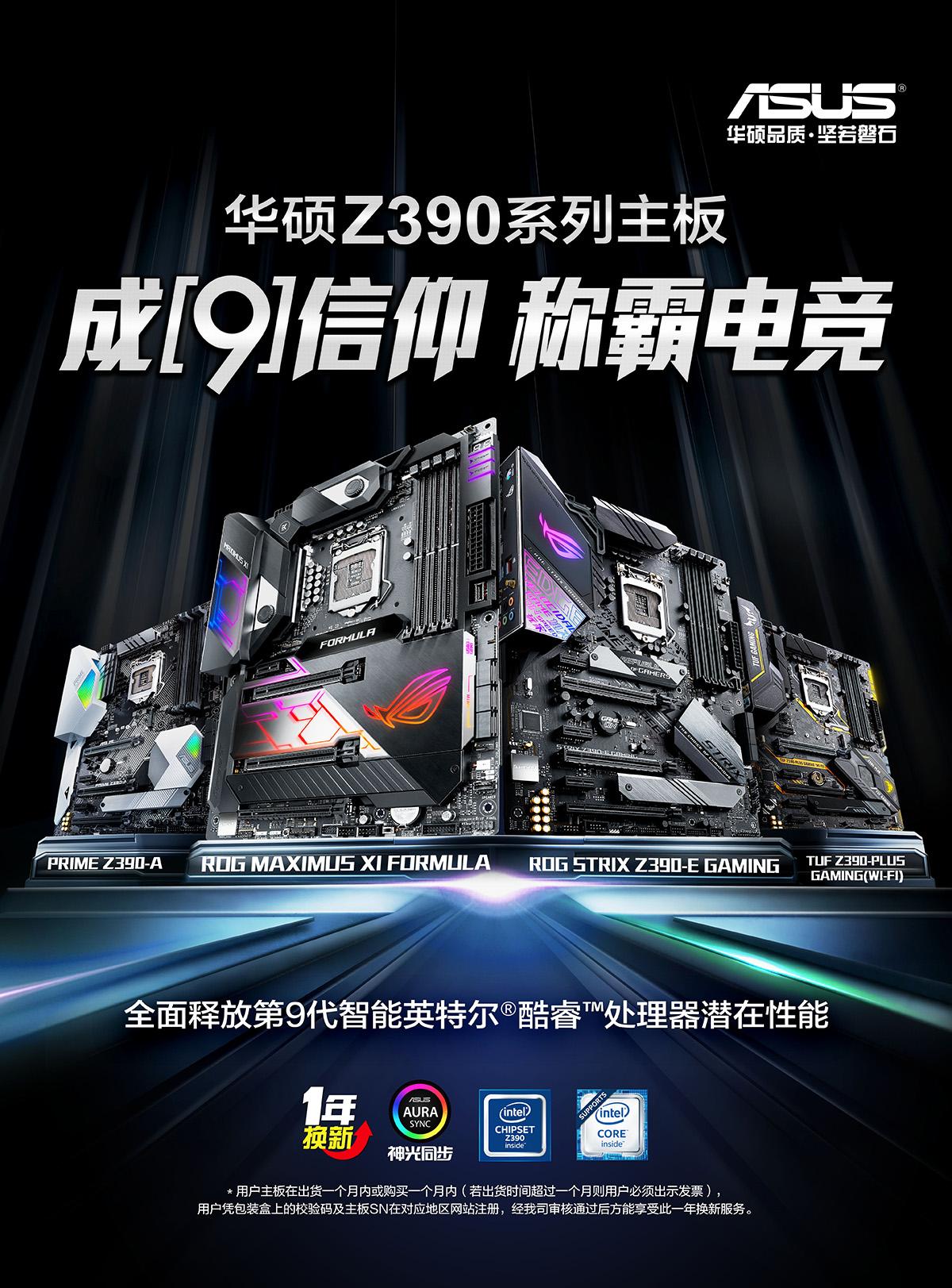 引爆i9-9900K性能首秀!华硕Z390主板尽显次时代性能