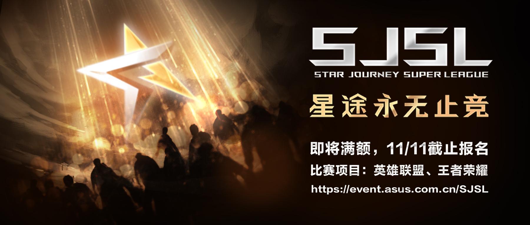IG S8夺冠!报名SJSL,你也能成为下一位英雄