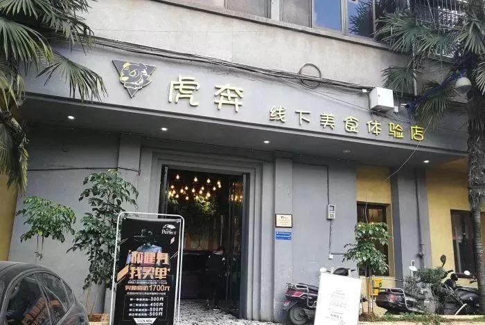 虎奔夜送线下美食店49元抢100元代金券全场通用,不限菜品,不限饮料酒水,无需预约