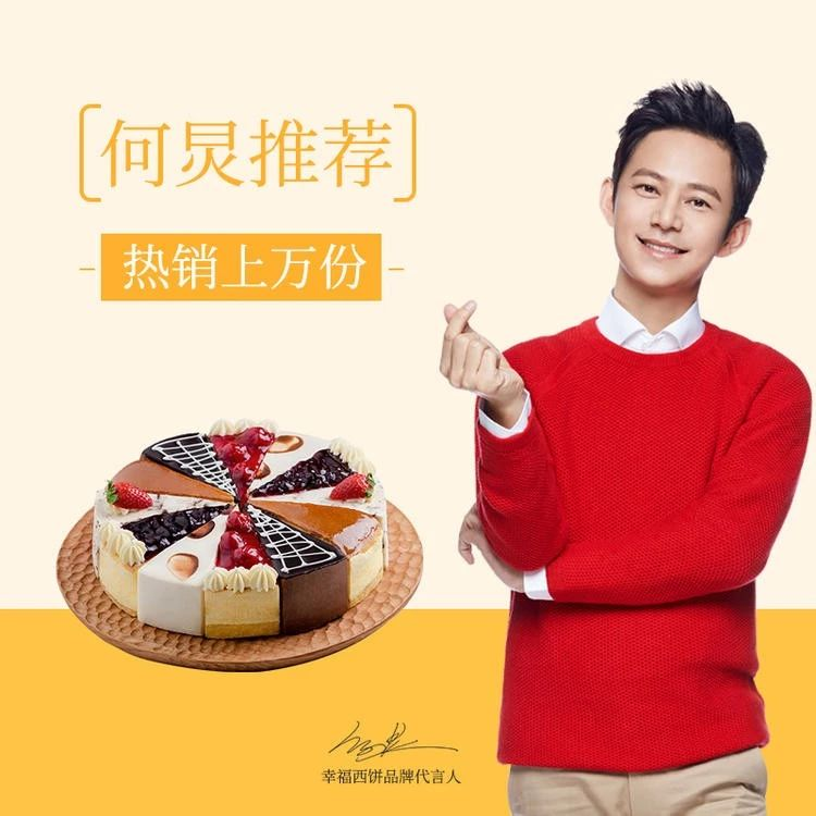 何炅力荐,100万+人次吃过!99元抢「幸福西饼」蛋糕一份!3种款式可选~颜值口味俱佳!