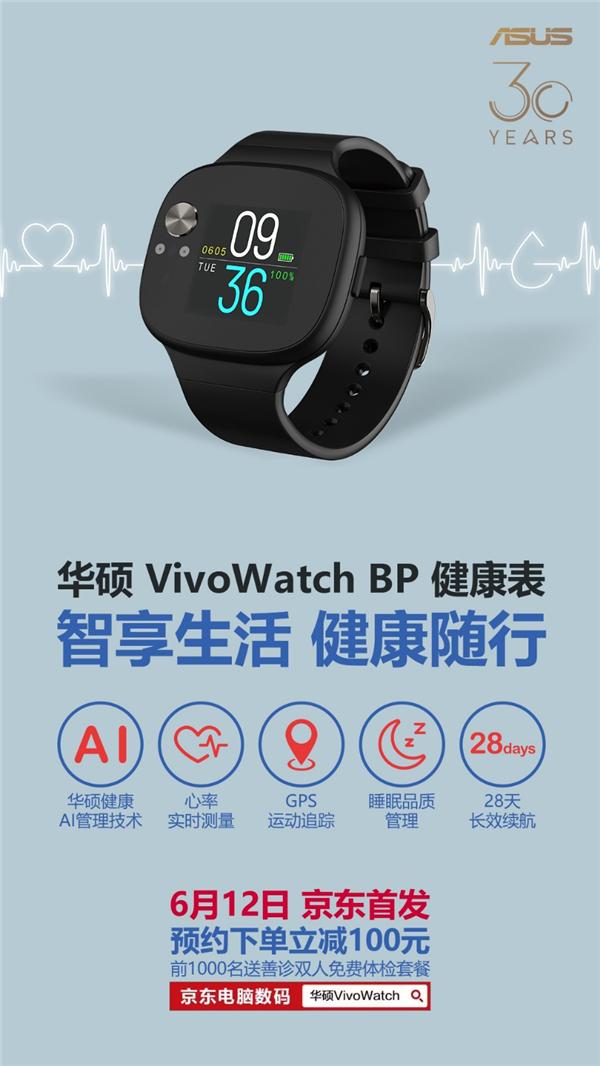 华硕VivoWatch BP健康表612抢先预约,下单立减100元