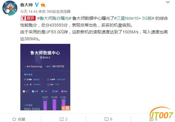 鲁大师曝光国行版三星Note10+ 5G版跑分,高达43万分