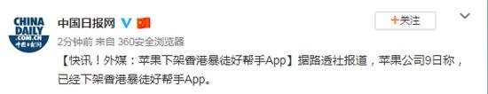 """苹果下架""""香港暴徒好帮手App"""""""