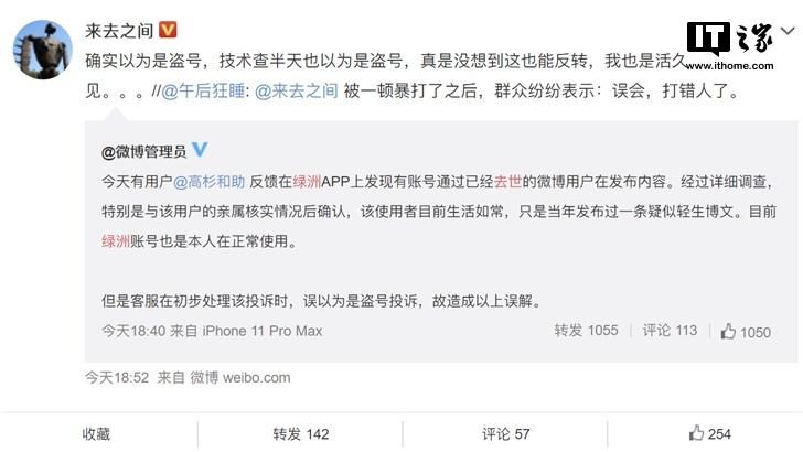 网友反馈绿洲App上有已去世微博用户发布内容,官方核查:非盗号,是本人使用