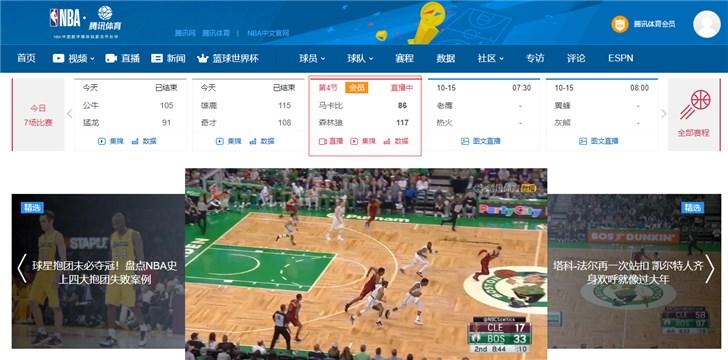 腾讯体育恢复NBA季前赛直播