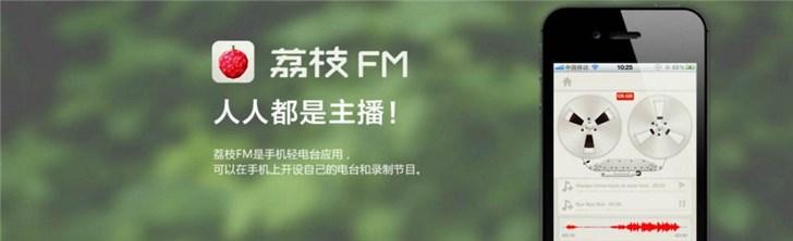 小米投资的播客应用荔枝据悉准备在美上市