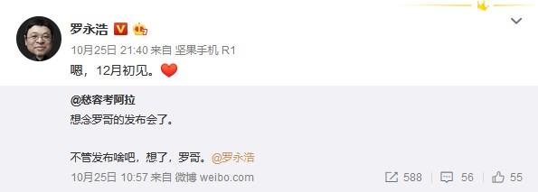 罗永浩称将于12月召开发布会,但是跟手机没关系
