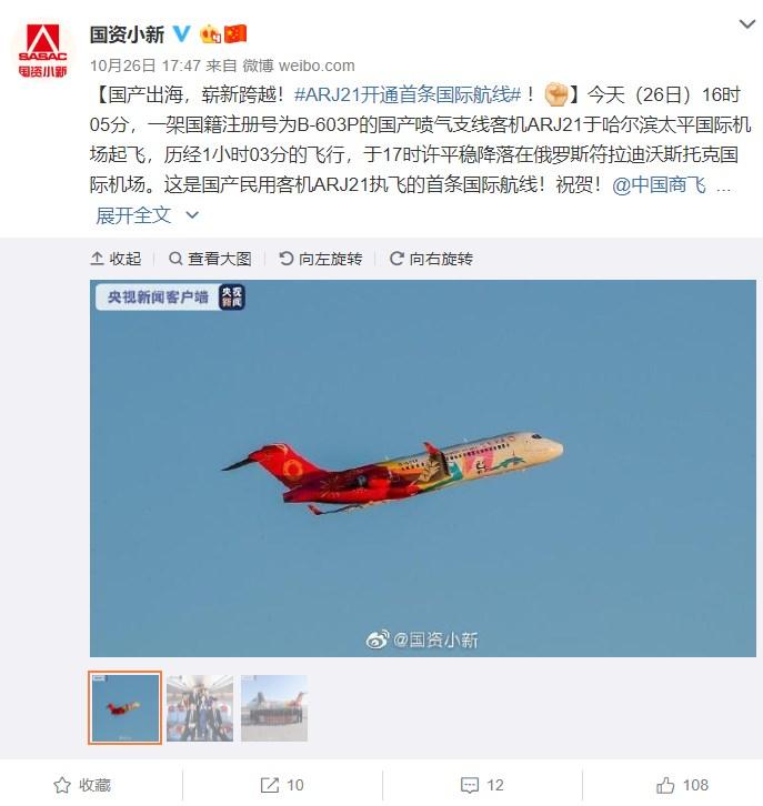 国产民用客机ARJ21开通首条国际航线
