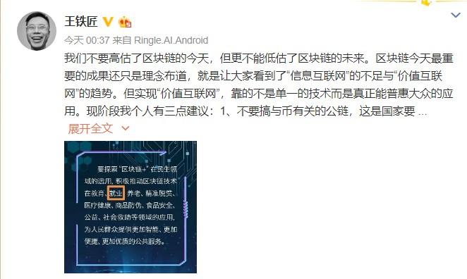 快播王欣再发声:不能低估区块链的未来