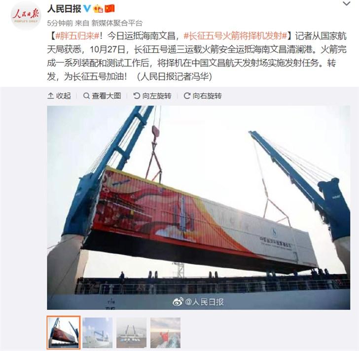长征五号遥三运载火箭现已运抵海南文昌,将择机发射