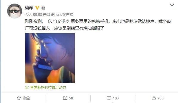 《少年的你》周冬雨用魅族手机,杨颜:没钱植入,有煤油插眼了