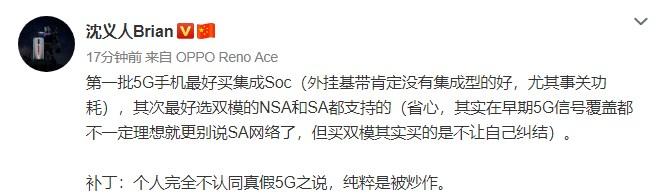 OPPO副总裁沈义人谈5G:不认同真假5G,纯粹被炒作