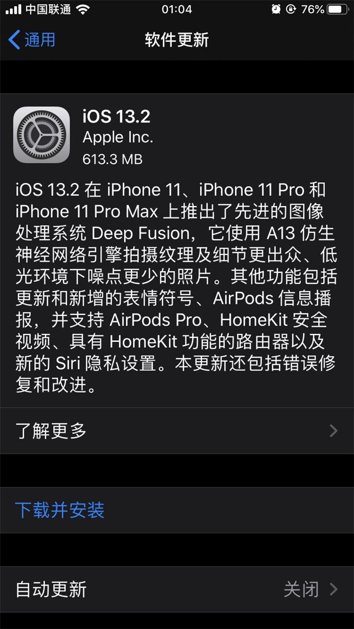苹果iOS 13.2/iPadOS 13.2正式版推送