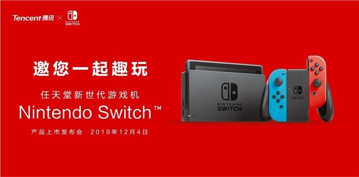 腾讯发出邀请函,12月4日发布国行Nintendo Switch
