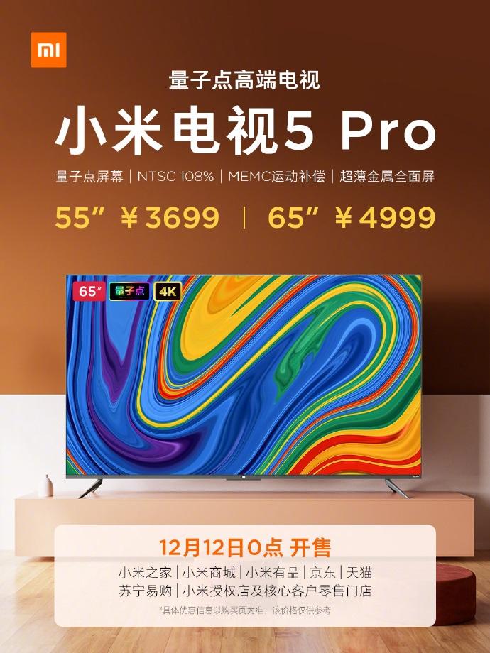 小米电视5 Pro 55英寸和65英寸版将于12月12日开售