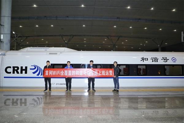 首列WiFi全覆盖的和谐号动车组上线运营