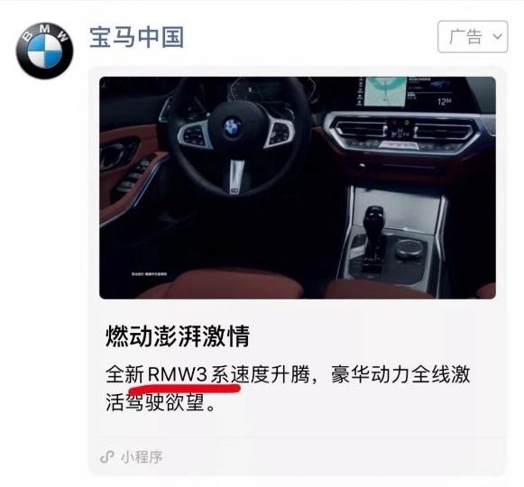 """微信朋友圈广告又翻车:宝马""""RMW""""3系是什么鬼"""