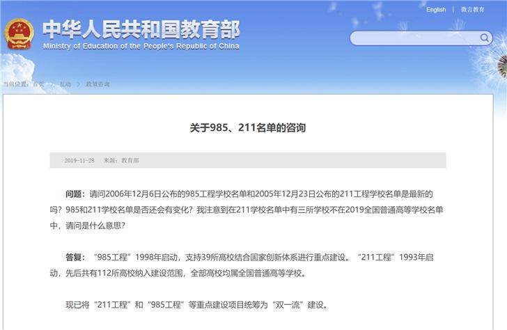 """教育部网站:985、211工程项目已统筹为""""双一流""""建设"""