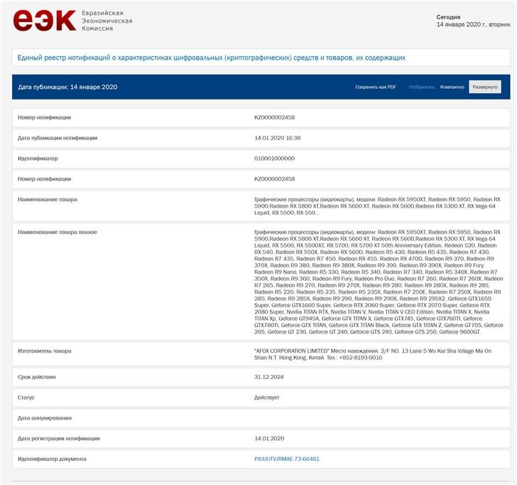 冲击RTX 2080Ti,AMD RX 5950XT显卡获EEC认证