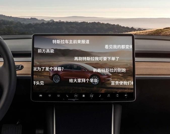特斯拉推出新功能:你可以用汽车玩斗地主、在B站发弹幕了