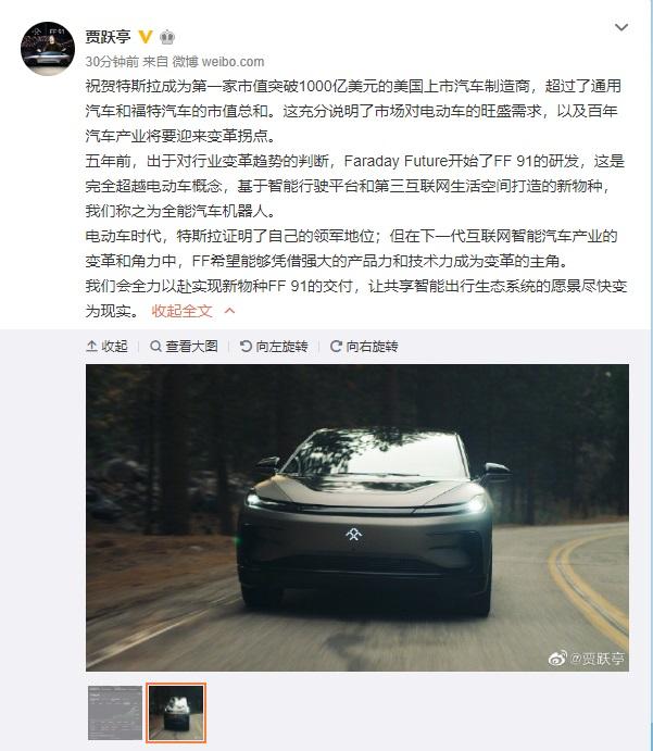 贾跃亭祝贺特斯拉市值创纪录,称汽车产业迎来变革拐点