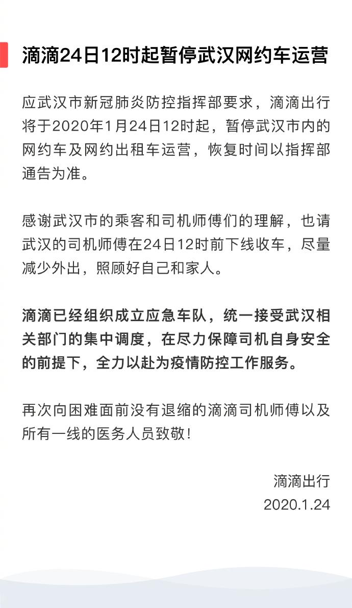 滴滴今日12时起暂停武汉网约车运营,应急车队将接受集中调度