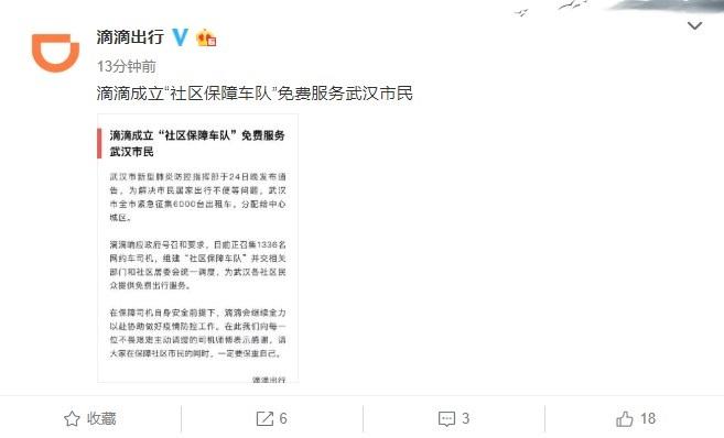 滴滴正召集1336名网约车司机,免费服务武汉市民