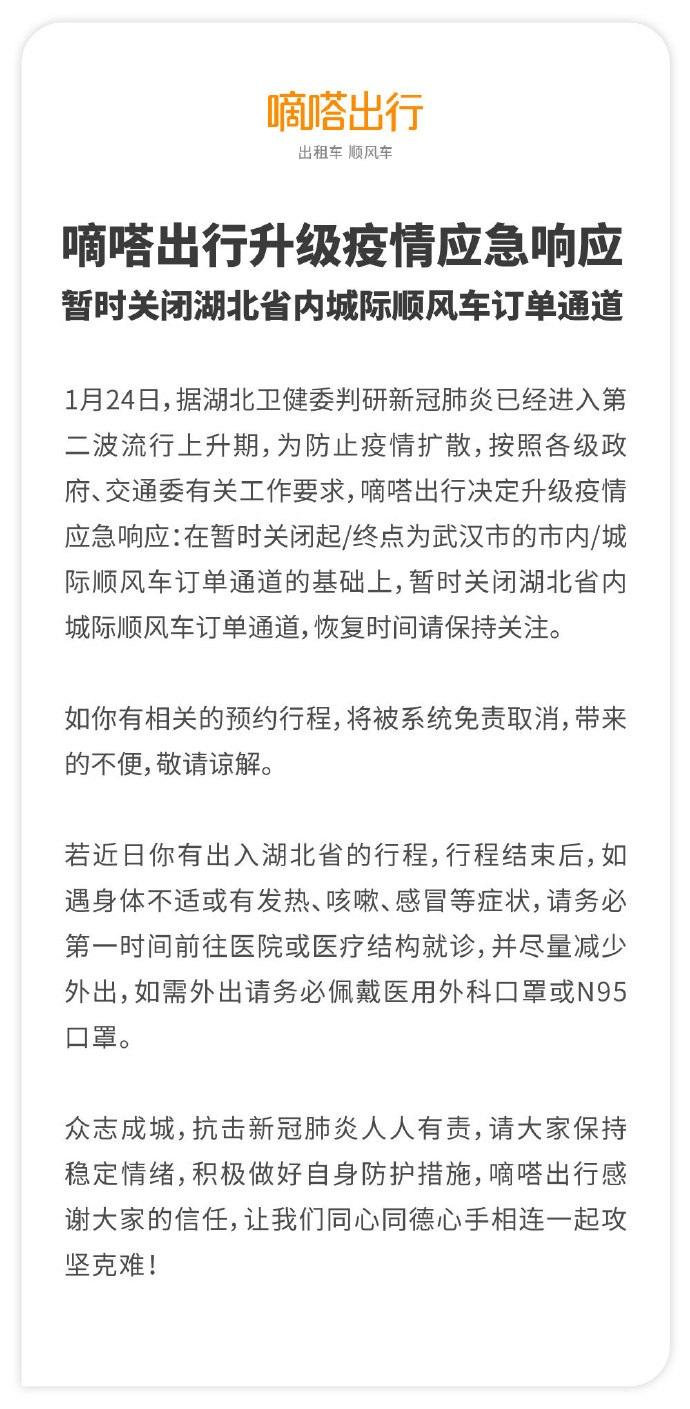 嘀嗒出行公告:将暂时关闭湖北省内城际顺风车订单