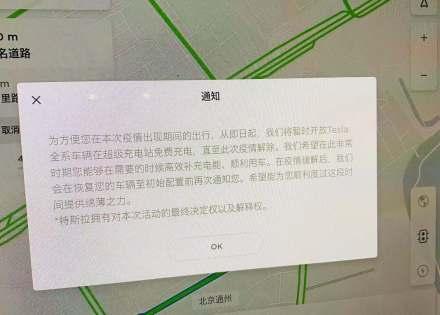 特斯拉:即日起至新冠肺炎疫情解除,全系车辆可在超级充电站免费充电