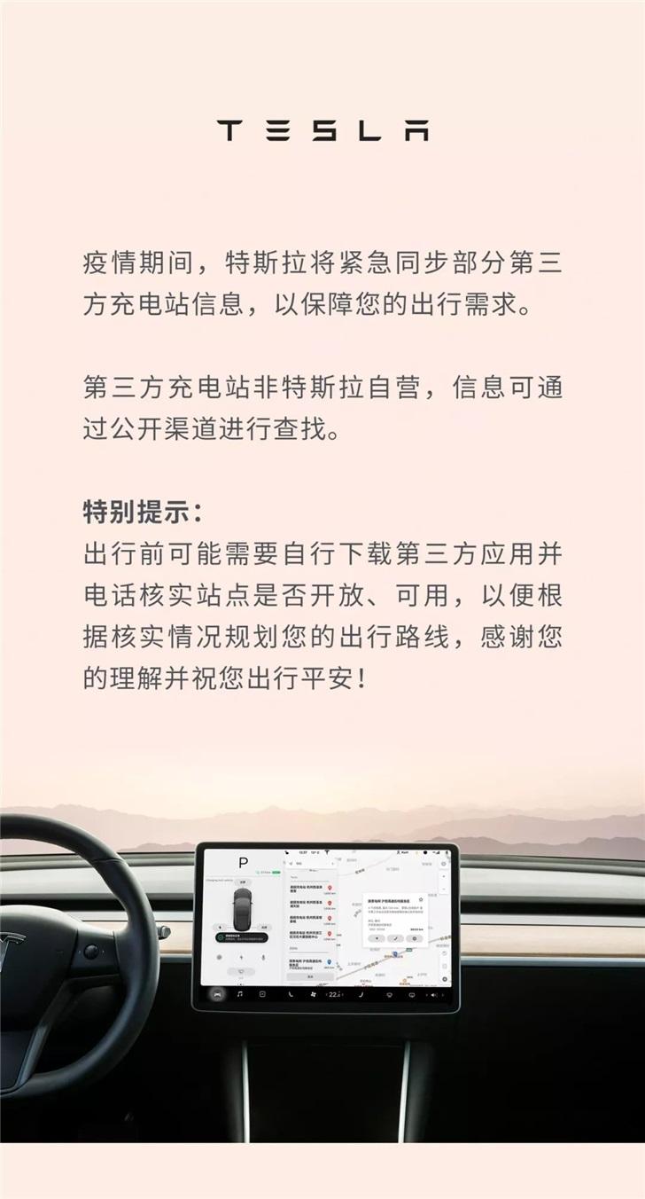 车主点赞:特斯拉上线第三方充电站信息