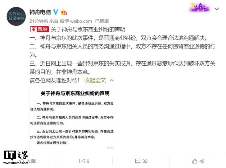 神舟再发声:与京东是普通商业纠纷,需理性对待