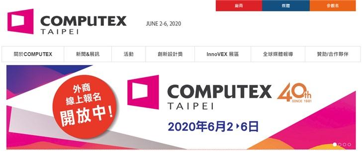 台北电脑展2020主办方:暂不改期,6月2-6日举办