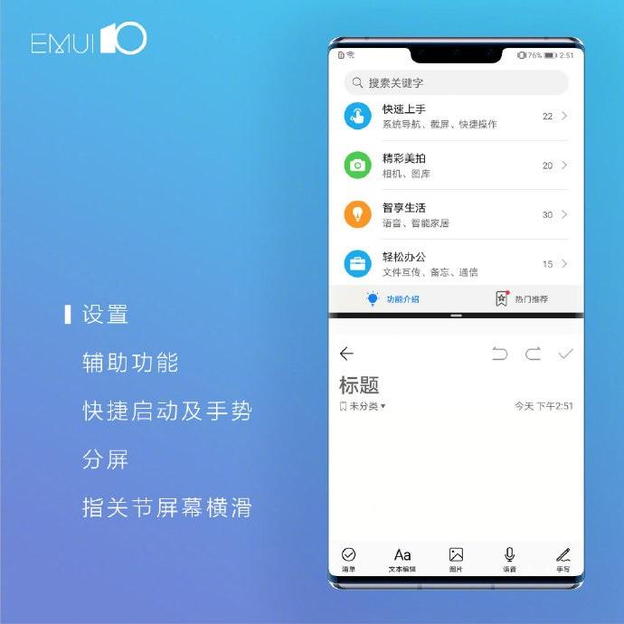 官方盘点 21 个华为 EMUI10 隐藏技能