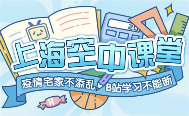 B站一度涨超 8%:将成为上海市教委指定网络学习平台之一