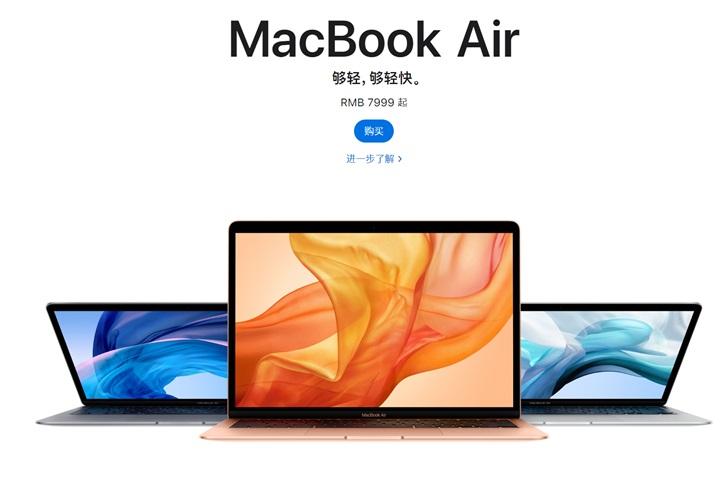MacBook Air 2020苹果官网开卖,最早3月29日发货