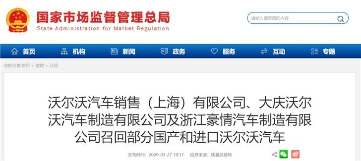 沃尔沃将在中国召回逾15万辆汽车:ASDM软硬件可能无法完全兼容