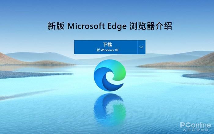 比 Win10 更精彩!图解 Microsoft Edge 未来新功能