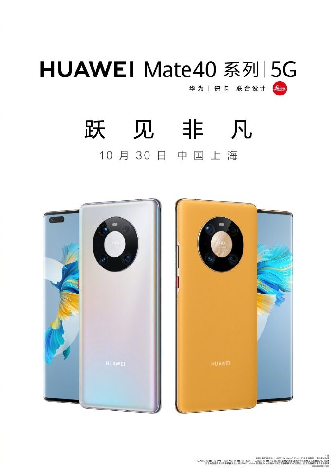 定了,华为 Mate 40/Pro 中国发布会 10 月 30 日上海举行:跃见非凡