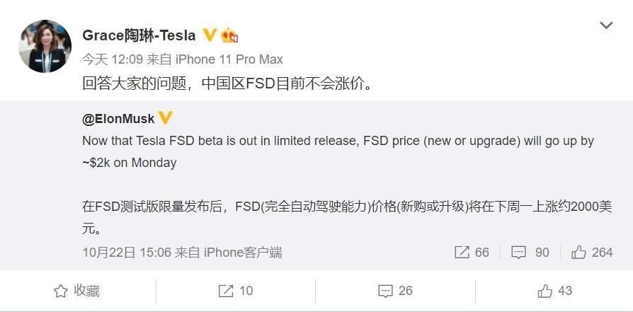 特斯拉陶琳:中国区 FSD(完全自动驾驶能力)目前不会涨价