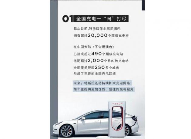 特斯拉:在中国大陆建成逾 490 个超级充电站,覆盖中国 250 多个城市