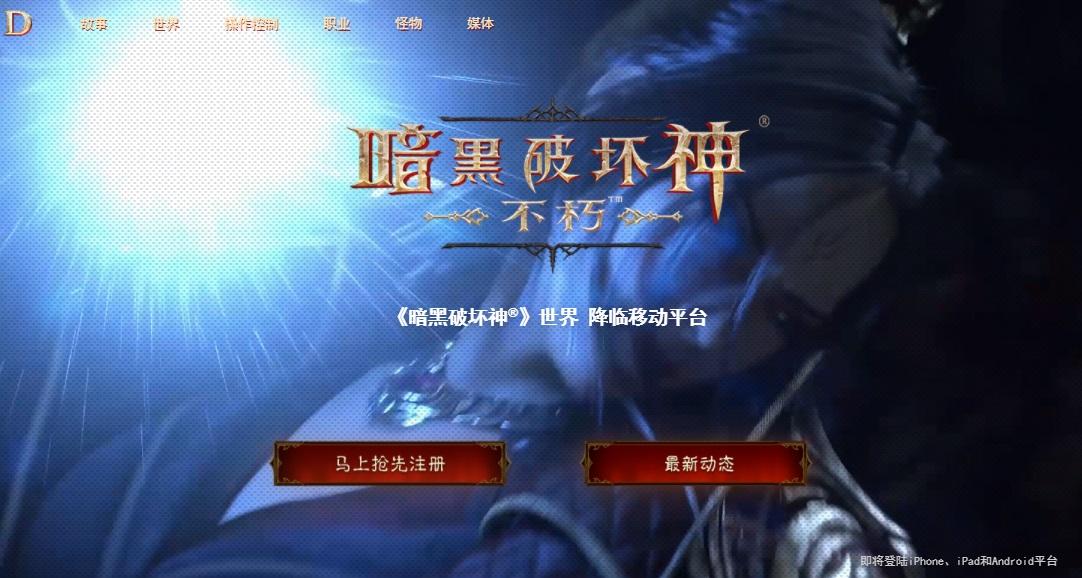 网易代理,暴雪《暗黑破坏神:不朽》很快开始区域测试