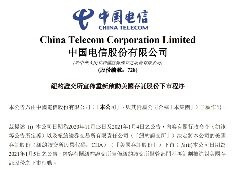 中国电信:对纽交所多次推翻自身决定的行为深感遗憾