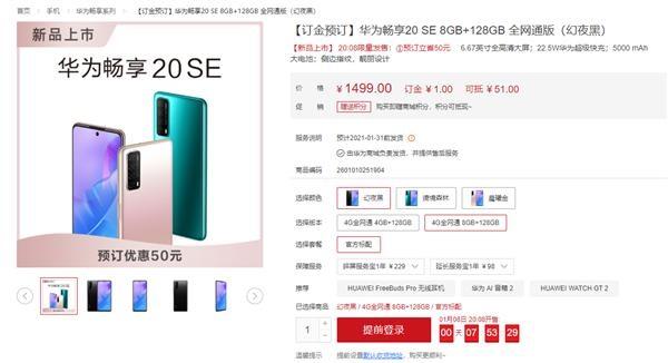 1299 元起,华为畅享 20 SE 开启预售:5000mAh 大电池 + 22.5W 快充