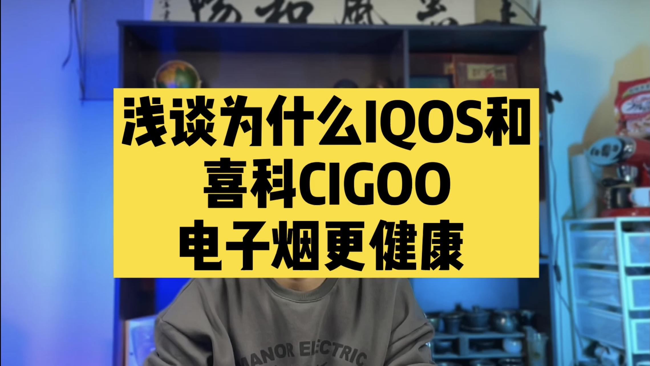 浅谈为什么IQOS和喜科CIGOO电子烟更健康