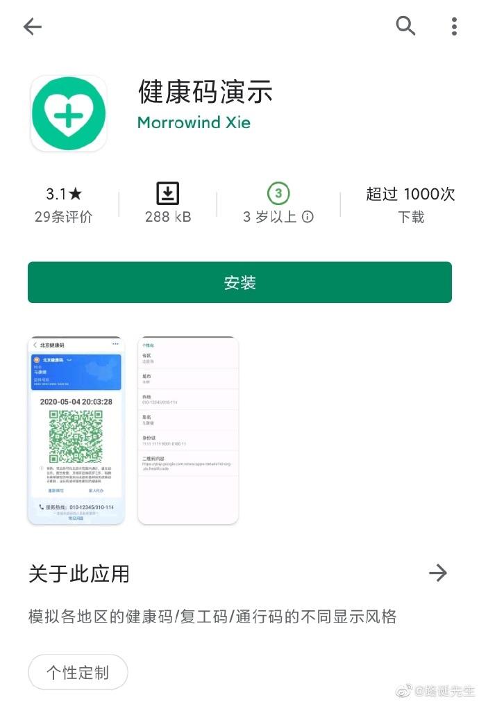 """擅自研发 """"健康码演示"""" App 并上传至应用市场,41 岁男子被杭州警方采取刑事强制措 ..."""