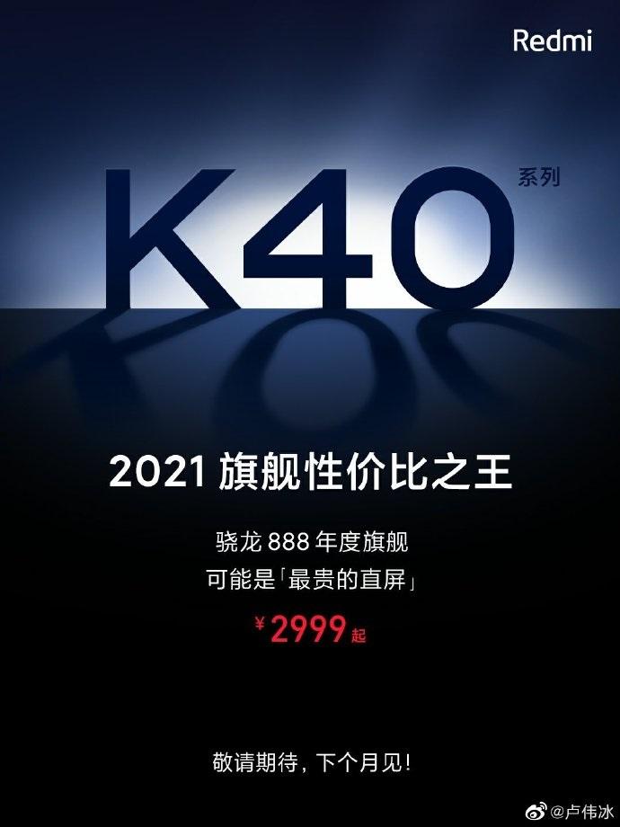 爆料:Redmi K40/Pro 搭载双扬声器,相比 K30 系列提升不少