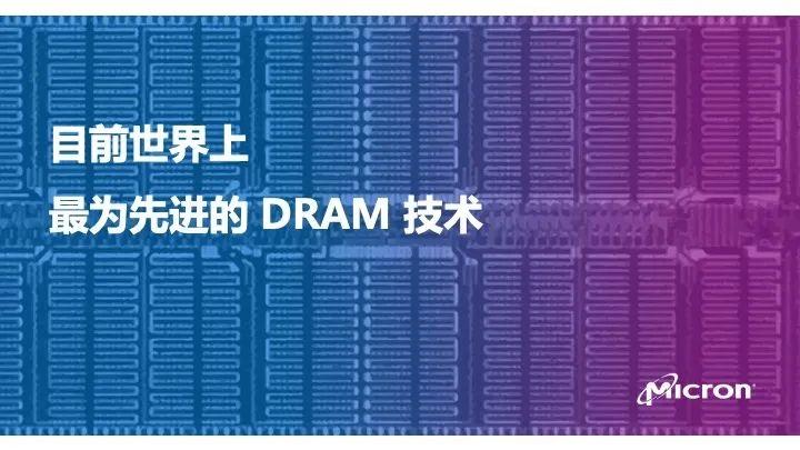 美光推出 1α DRAM 制程技术:内存密度提升 40% 节能 15% ,今年量产出货,LPDDR5 速 ...